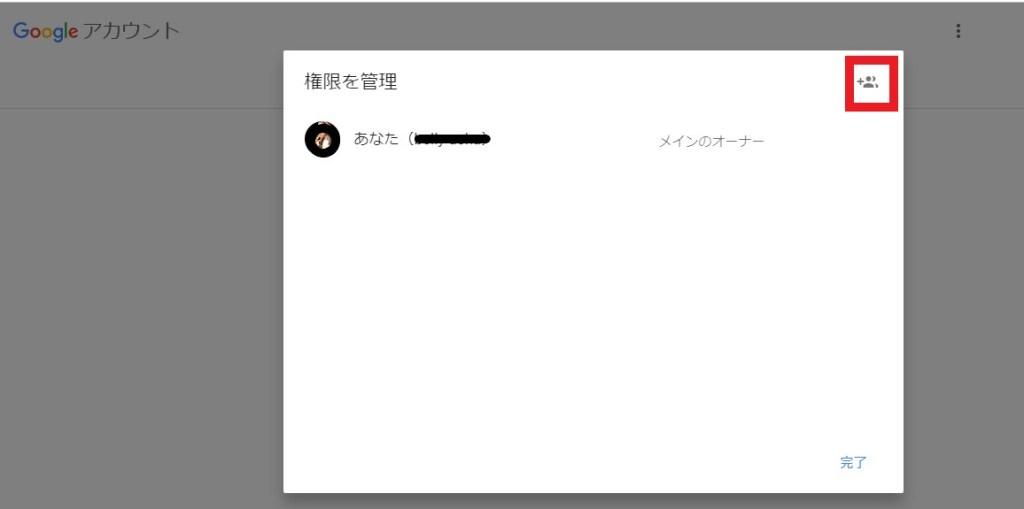 【YouTube】ブランドアカウントの作成方法