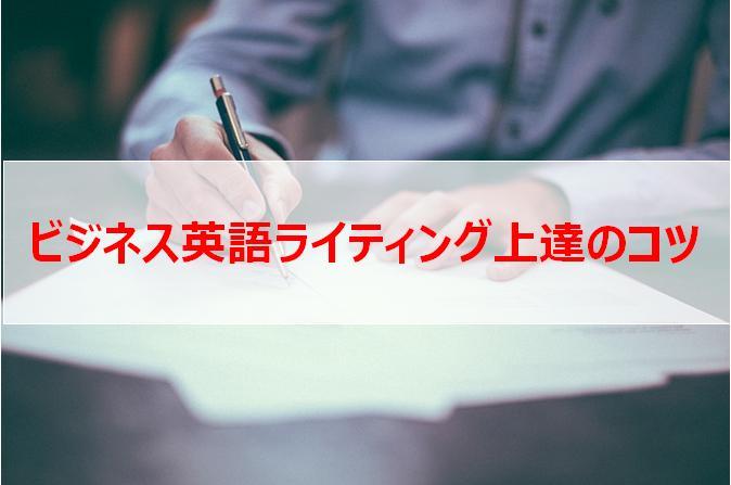 【一瞬で!】ビジネス英語ライティングの勉強法と7つのコツ
