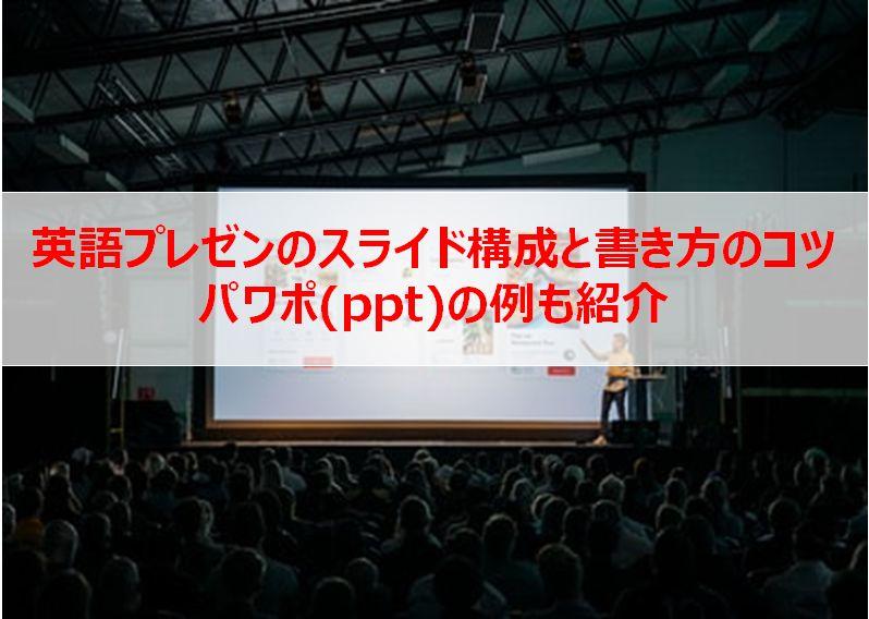 ビジネス英語プレゼンのスライド構成と書き方のコツ|パワポ(ppt)の例も紹介