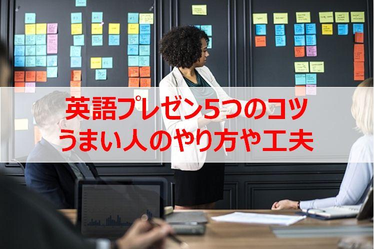 ビジネス英語プレゼンを成功させる!準備から質疑応答のポイントを解説