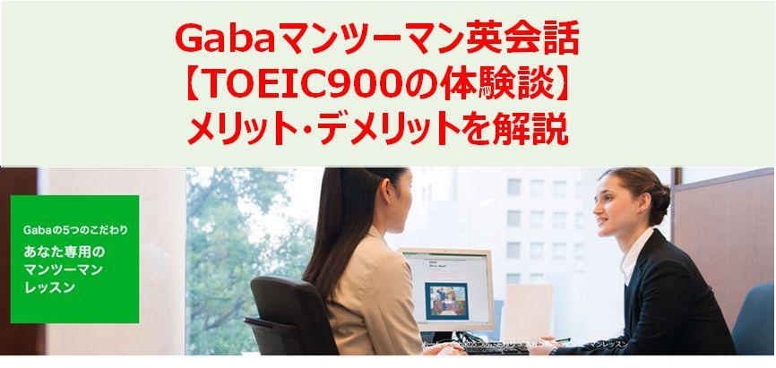Gabaは基礎力がある人向け!TOEIC900のレベルチェック結果は?