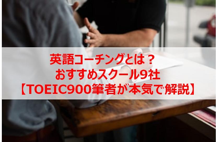 英語コーチングスクール9社を徹底比較~メリット・デメリット~