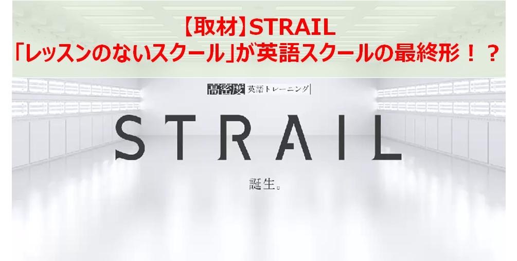 STRAILのコンサルタントに聞く|レッスンなしの3ヵ月で英語力が伸びる理由
