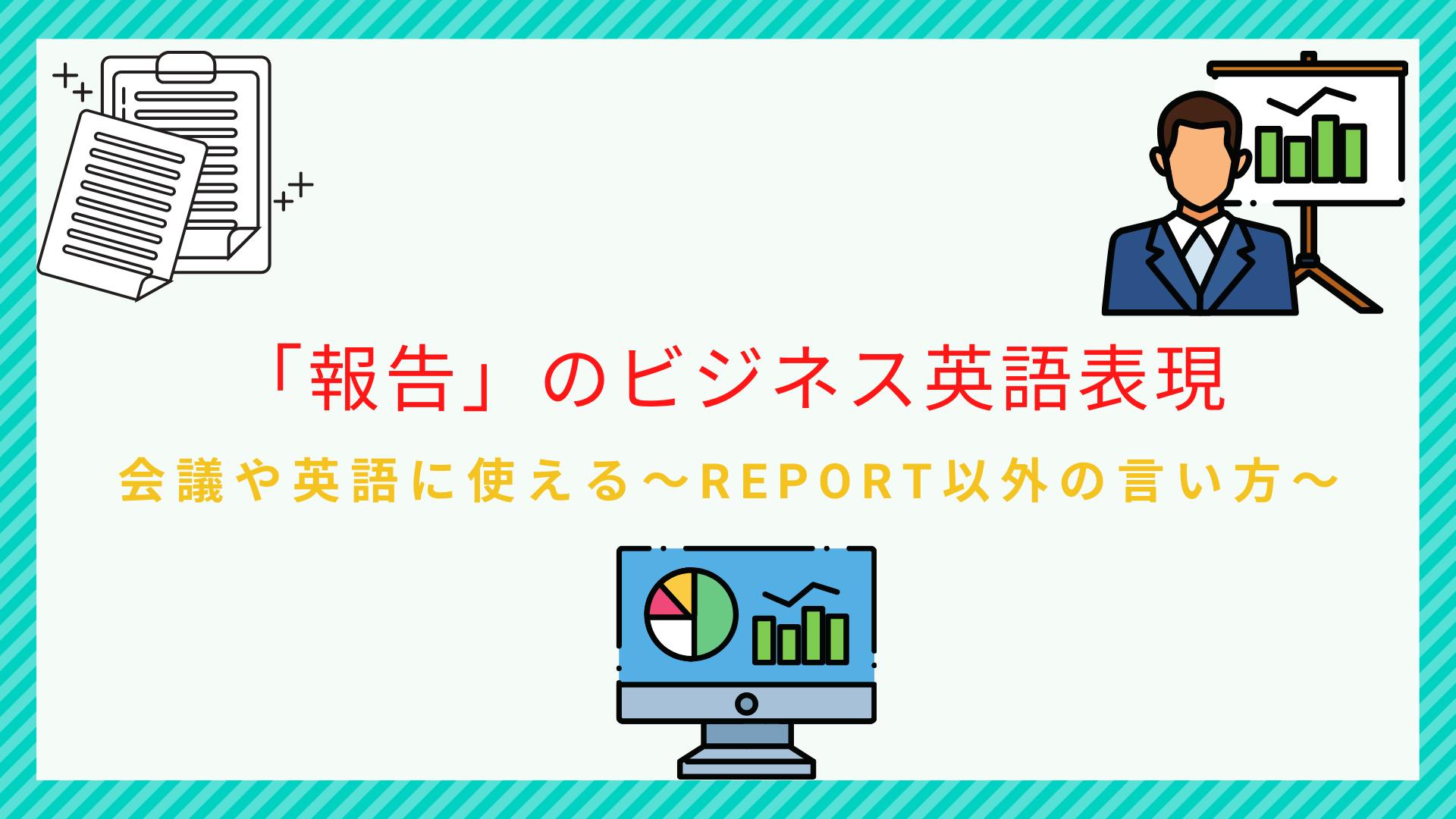 """会議やメールの報告に使えるビジネス英語表現~""""report""""以外の言い方~"""