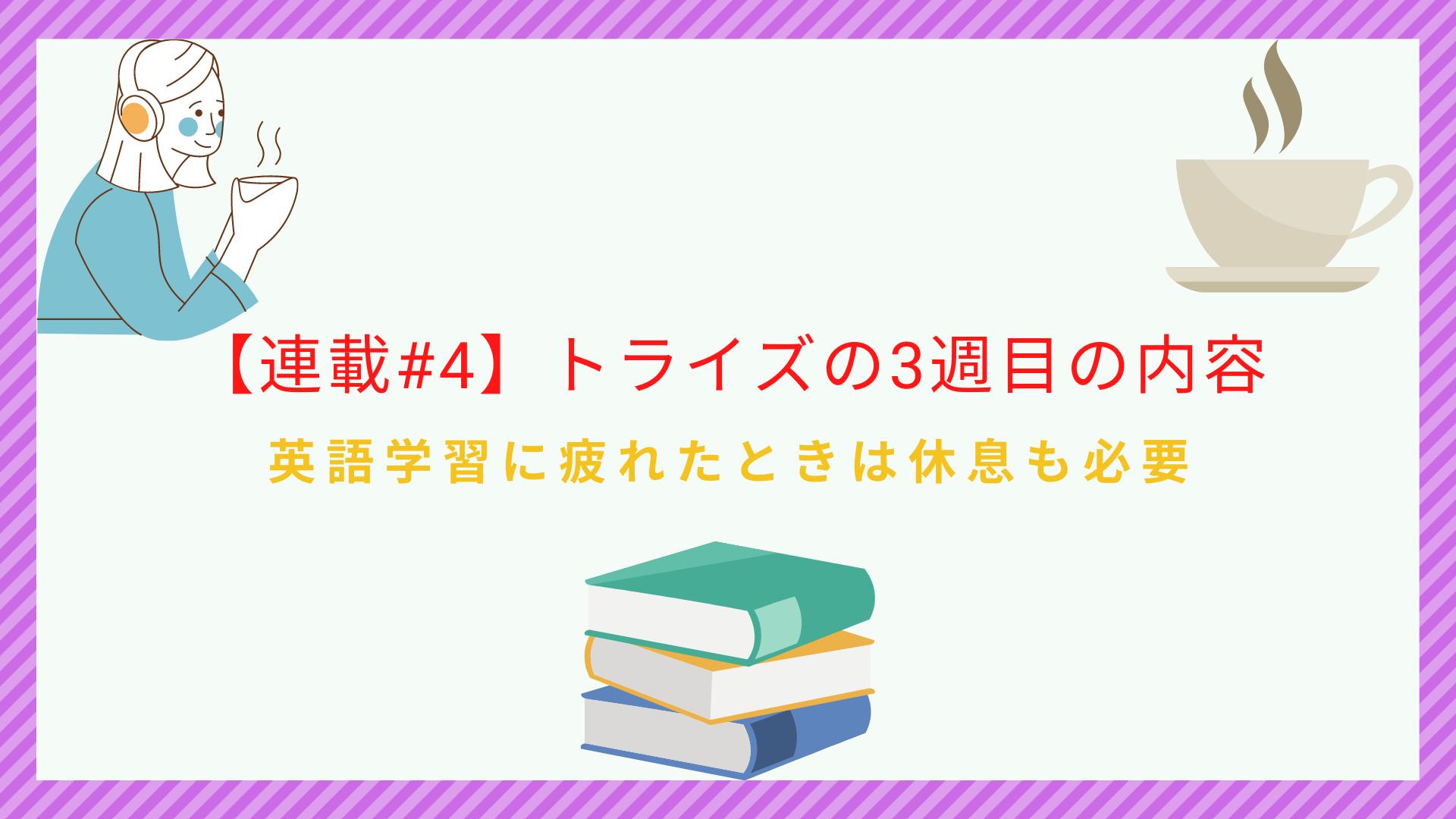 【連載】トライズの教材にコツコツ取り組む|学習3週目レポート