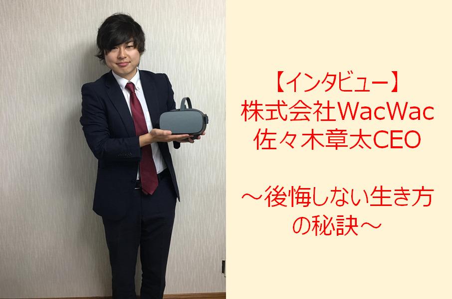 株式会社WacWac佐々木章太CEOインタビュー|後悔しない生き方の秘訣