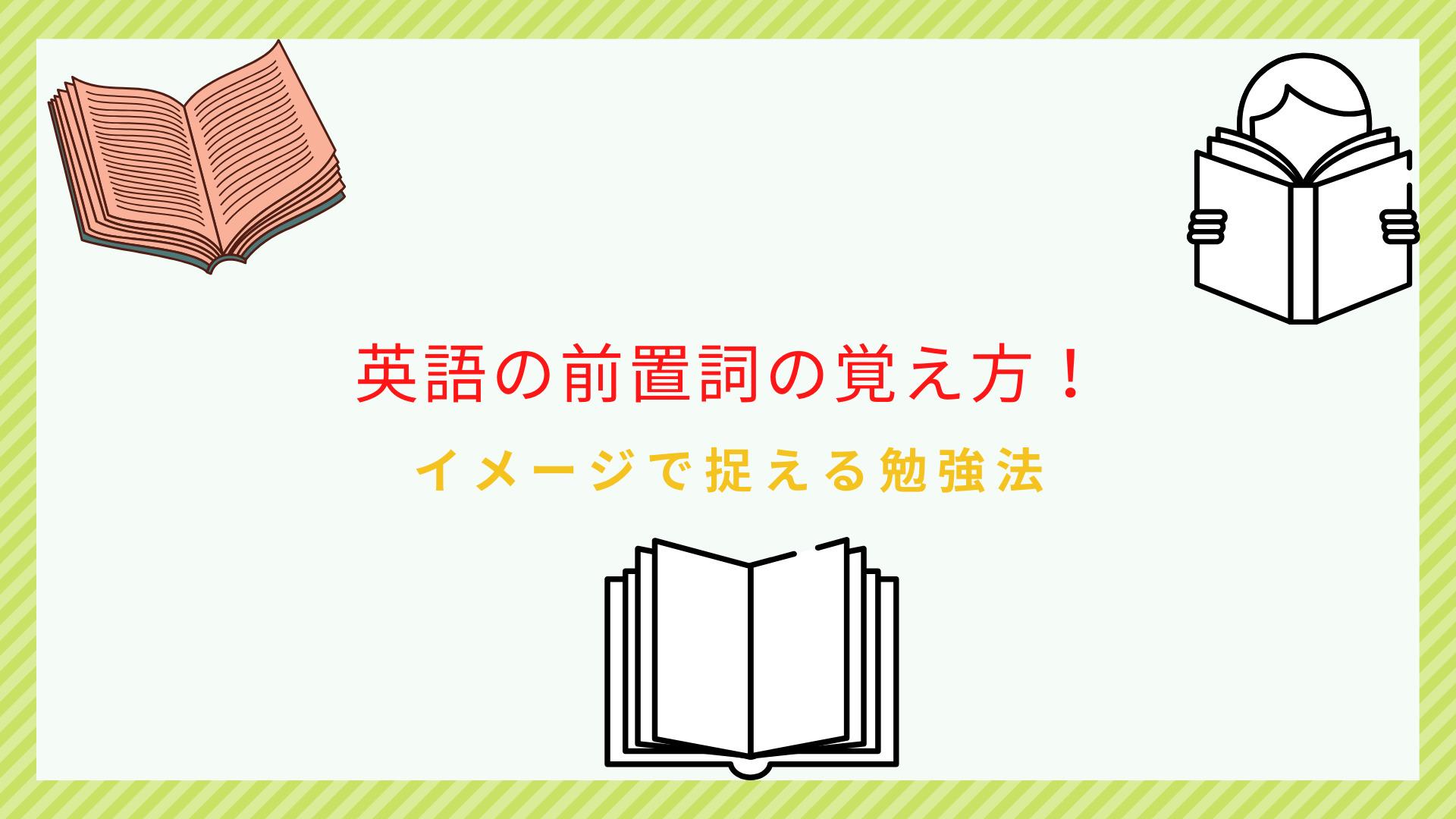 英語の前置詞の覚え方!イメージでとらえる勉強法【代表例9選】