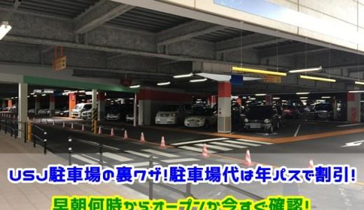 USJ駐車場の裏ワザ!駐車場代は年パスで割引!早朝何時からオープンか今すぐ確認!