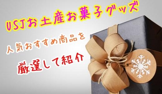 USJお土産グッズ&お菓子人気おすすめ商品厳選20選!値段もチェック!