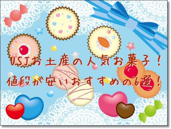 USJ お菓子