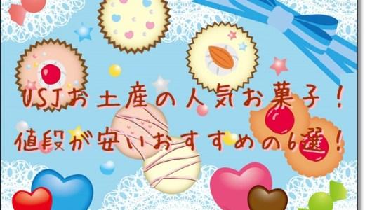 USJお土産の人気お菓子!値段が安いおすすめの6選!袋は有料?
