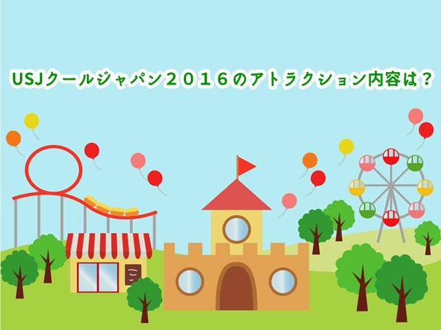 USJ クールジャパン2016 アトラクション