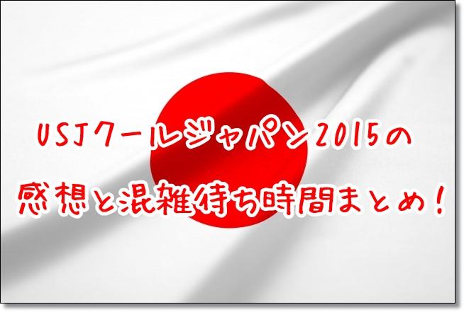 USJ クールジャパン2015