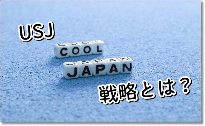 USJ クールジャパン