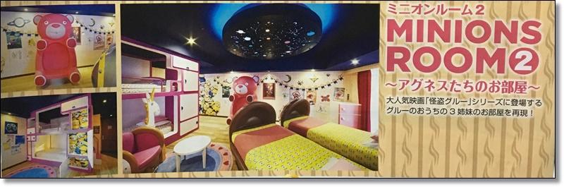 ミニオンルーム2 アグネスたちの部屋