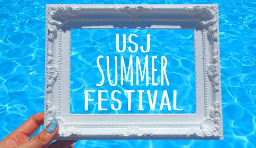 USJサマーフェスティバル2017開催期間と時間!場所や感想も!