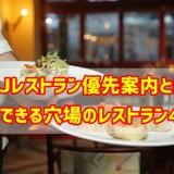 USJ レストラン優先案内