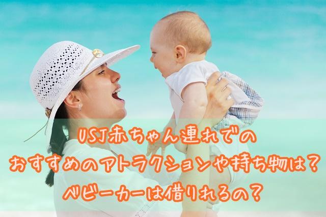USJ 赤ちゃん連れ アトラクション 持ち物