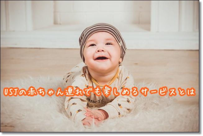 USJ 赤ちゃん サービス