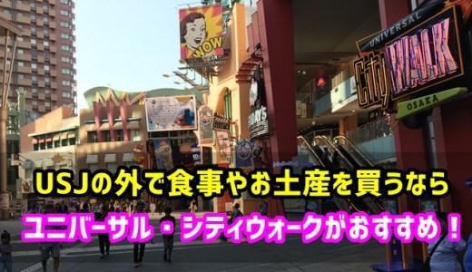 usjの外で食事やお土産を買うならシティウォークがおすすめ!たこ焼きミュージアムは美味い?