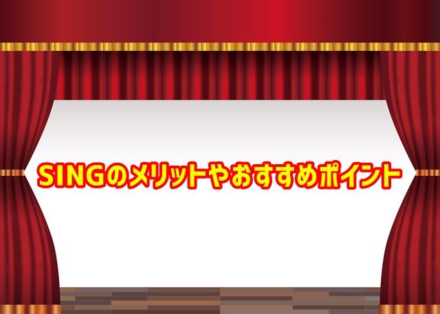 USJ SING(シング) メリット おすすめポイント
