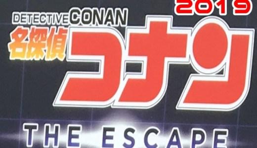 USJコナン2019脱出ゲームとレストランのネタバレ感想評価!チケットが売り切れた場合の対応は?