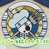 USJ サンジの海賊レストラン2019