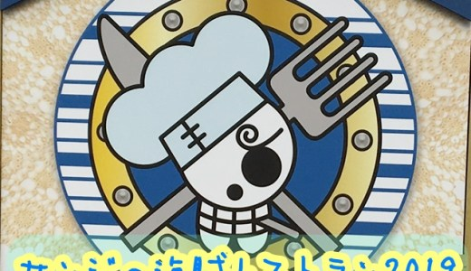 サンジの海賊レストラン2019のキャストとメニュー!感想やチケット予約方法もチェック!