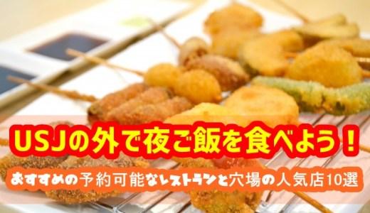 usjの外で夜ご飯を食べよう!おすすめの予約可能なレストランと穴場の人気店10選!