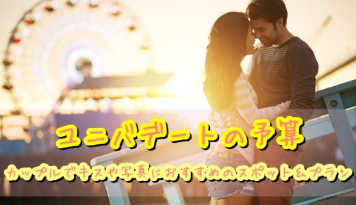 ユニバデートの予算やカップルでキスや写真におすすめのスポット&プラン!