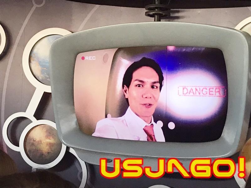 USJ スペースファンタジーブラックホール ドクターカオス
