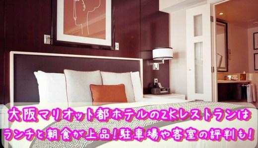 大阪マリオット都ホテルのZKレストランはランチと朝食が上品!駐車場や客室の評判も!