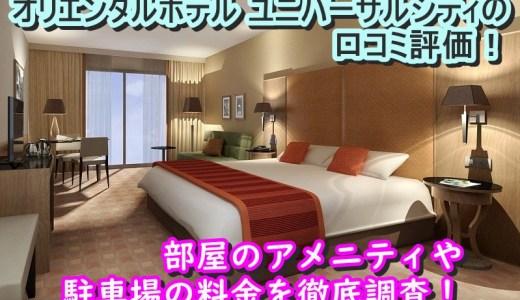 オリエンタルホテル ユニバーサルシティの口コミ評価!部屋のアメニティや駐車場の料金を徹底調査!