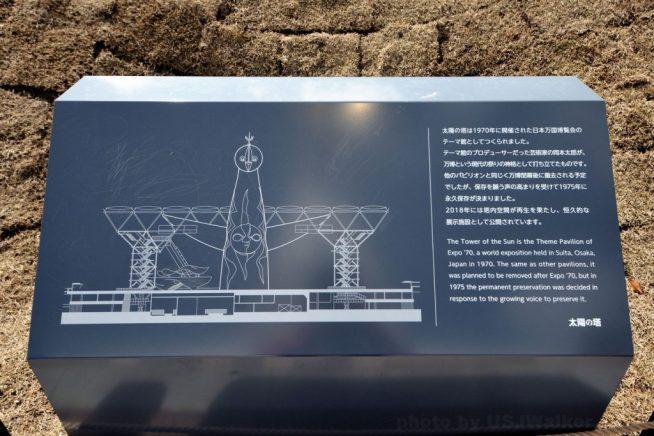 太陽の塔(The Tower of the sun)