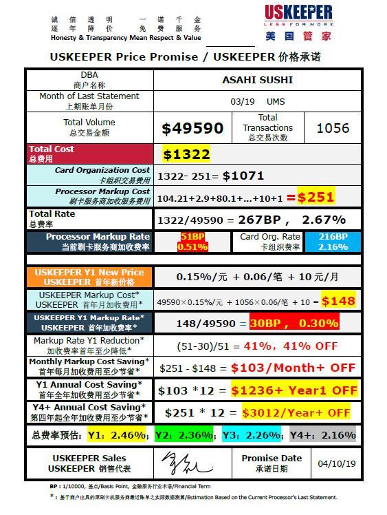 USKEEPER Price Promise_asahi sushi_CN_0419