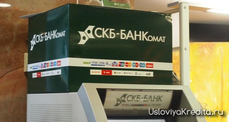 скб банк кредит с просрочками