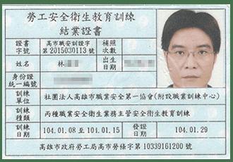 源生懋有限公司官方網站-證照頁