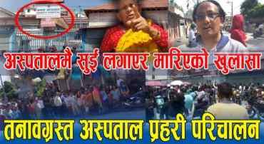 बिमला तामाङ काण्ड: हस्पिटल मै सुइ हानेर हत्या भएको खुलासा (भिडियो)
