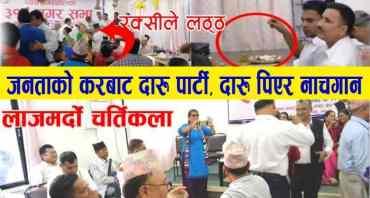 जनताको करबाट नगरपालिकाको 'दारु पार्टी', दारु पिएर नाचगान (भिडियोसहित)