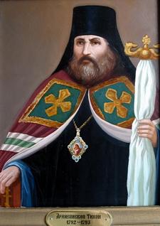 Архиепископ Тихон (Малинин).