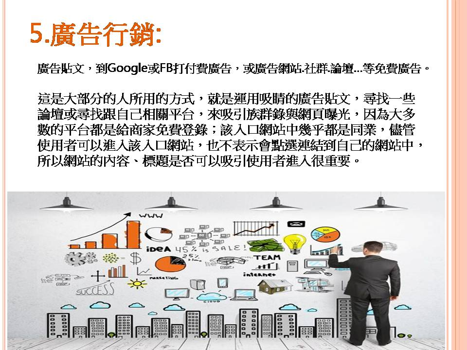 P行銷管道廣告行銷1