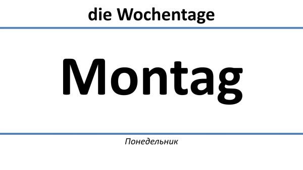 Монтаж видео по немецки