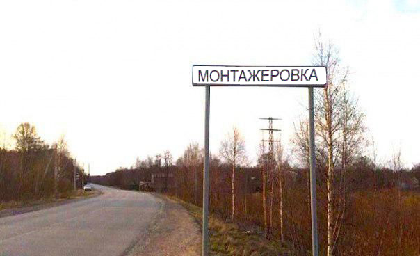 монтажеровка