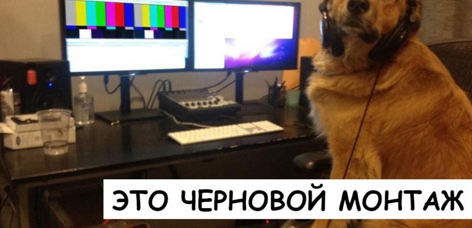 ehto-chernovoj-montazh-mini