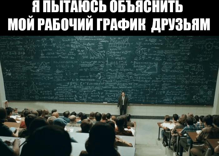 рабочий график