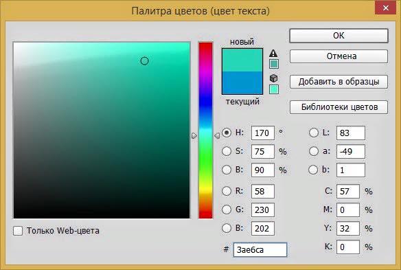 цвета заебца