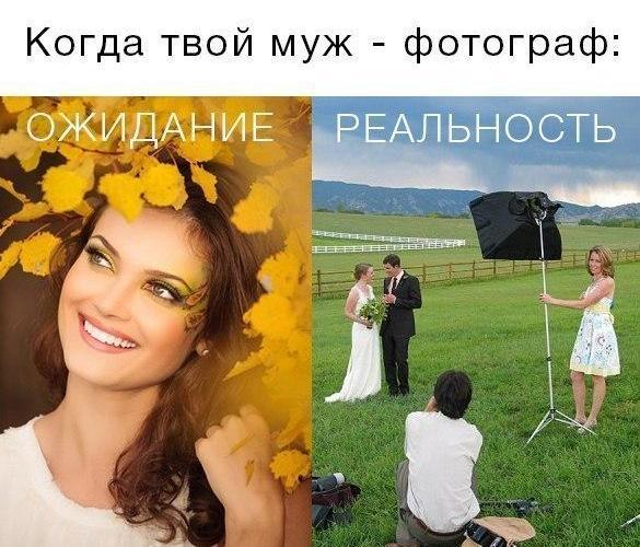 Когда твой муж - фотограф