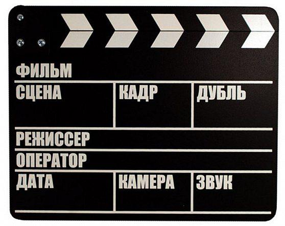 киношник