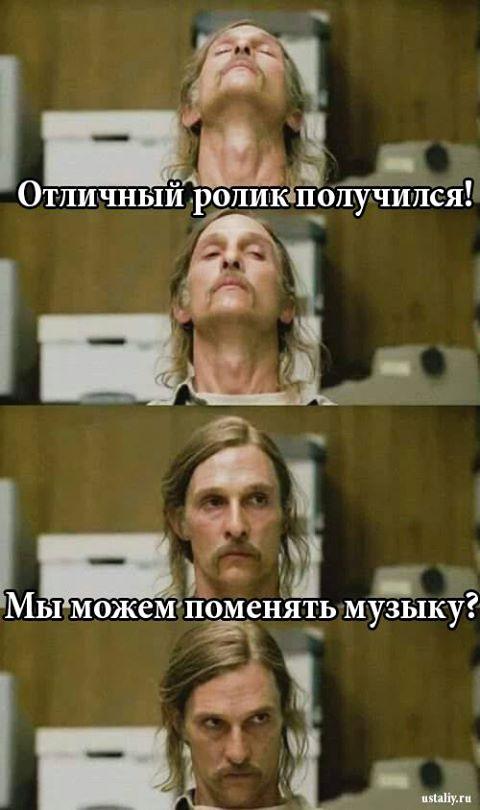 И переделать весь ролик под нее ))))