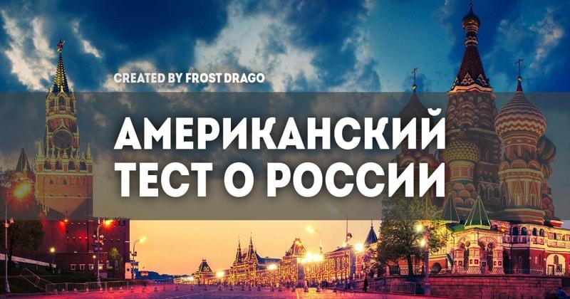 Американский тест о России